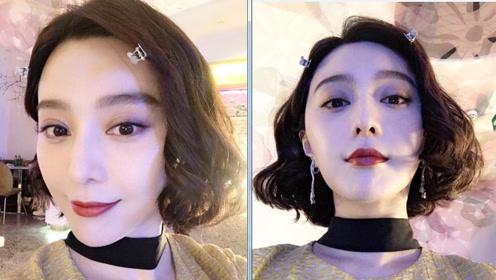 范冰冰新片造型短卷发俏丽 镜头怼脸上颜值依然能打