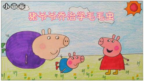 亲子益智儿童画 猪爷爷和乔治学毛毛虫