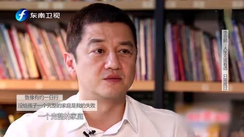 李亚鹏谈与王菲离婚:我没给孩子一整家庭就是失败的(1)