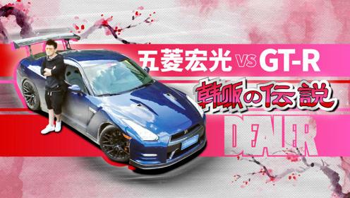 战神宏光?还是五菱GT-R?这是来自韩贩的传说!