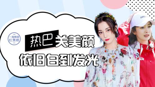 26岁的热巴、31岁的杨幂,都不及48岁的她冻龄术厉害