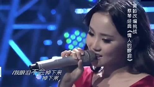 黄龄演唱完歌曲:情人的眼泪,姜育恒:太美艳了