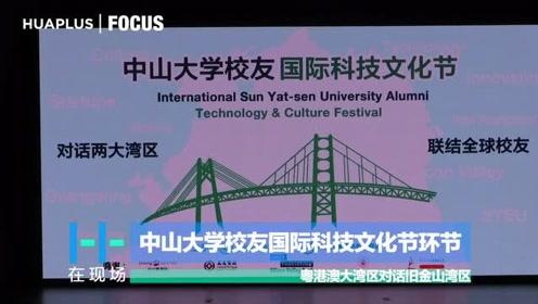 旧金山湾区有多大吸引力?每年吸引中国几十所顶尖学府去招聘