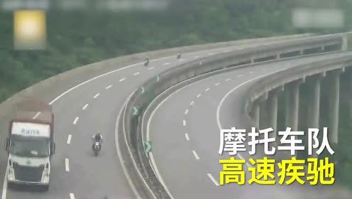 摩托队高速飙车被拦,狂言:法拉利都追不上