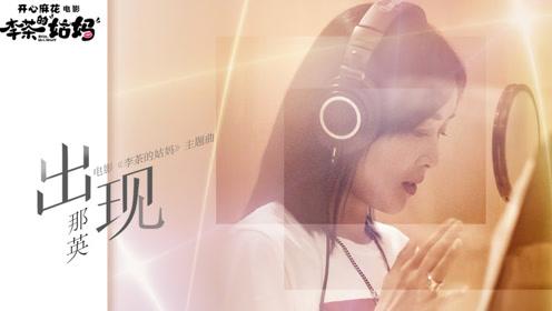 《李茶的姑妈》那英献唱主题曲《出现》MV
