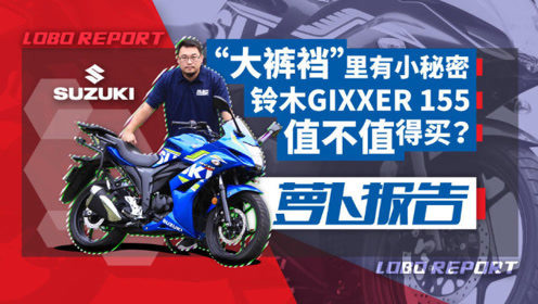 """""""大裤裆""""里有小秘密 铃木GIXXER 155值不值得买?"""