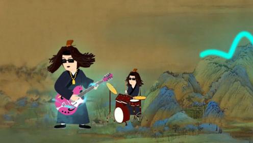 艺术很难吗第四季8 怎么用摇滚乐解读古画《千里江山图》