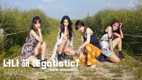 韩国365 Practice舞团翻跳MAMAMOO《Egotistic》超帅的四位小姐姐