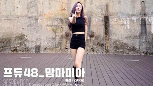 韩国美女练习生翻跳Kara《Mamma Mia》365 Practice舞团
