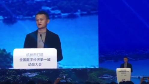 马云:以前提到杭州只有西湖,以后一想到杭州就是一个数字之城