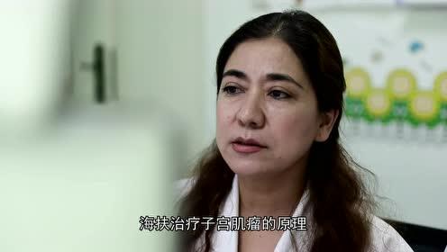 海扶治疗:无创无疤治疗子宫肌瘤等妇科病