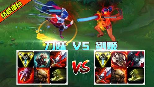 LOL刀锋舞者vs无双剑姬:听说你W格挡很厉害?真实伤害了解下?