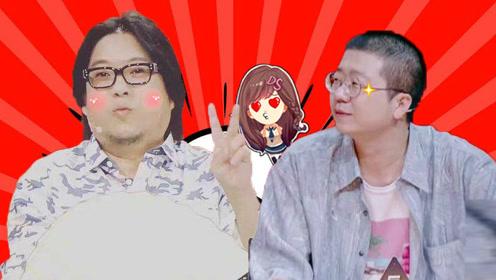 高晓松秒变婚姻导师为爱加持 李诞其貌不扬却成综艺搞笑担当