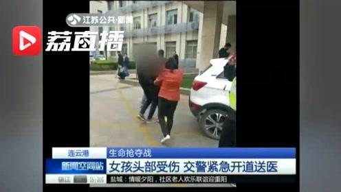 父母争吵推搡,一把剪刀插进女儿头部!警车紧急开道送医