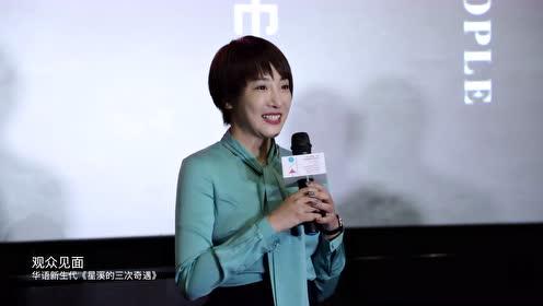 10月16日 平遥国际电影展 精彩集锦