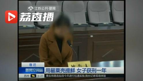 米线店用罂粟壳提鲜 女老板获刑一年