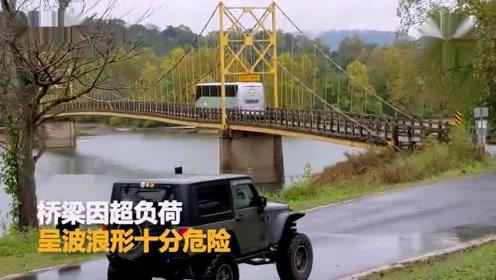 35吨超重大巴强行闯上旧桥 桥面不堪重负如波浪起伏