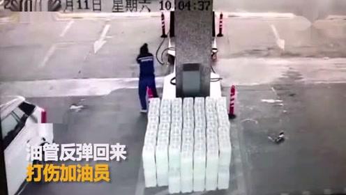 男子加油中途开车 油枪反弹打伤加油员