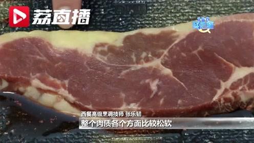 牛排里竟然没有牛肉? 成本仅2.5元70%是鸭肉!
