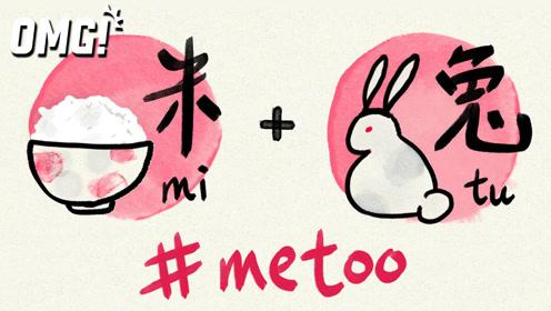 中英街访:什么样的行为算是性骚扰?