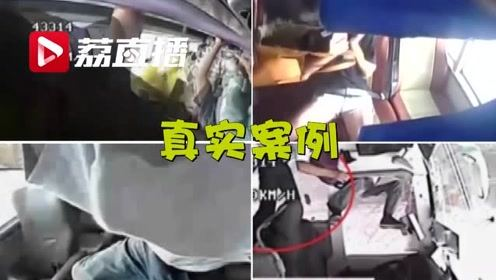 你应该知道的大客车安全逃生方法,关键时刻能救命!