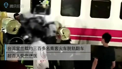 台湾宜兰载约三百多名乘客火车脱轨翻车 超百人受伤送医