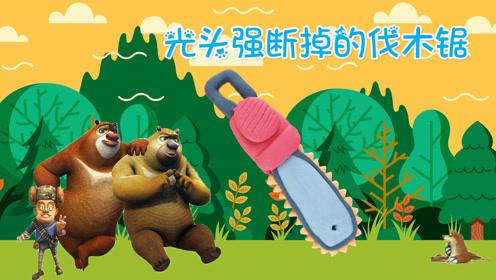 熊出没之光头强断掉的伐木锯 熊大熊二卡通动漫人物玩具做游戏图片