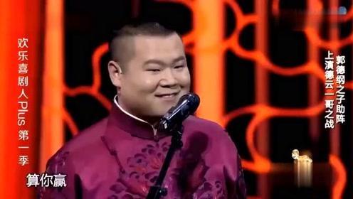 岳云鹏和郭麒麟比谁学历高,郭初中文化被全场嘲笑,岳云鹏:算你赢!