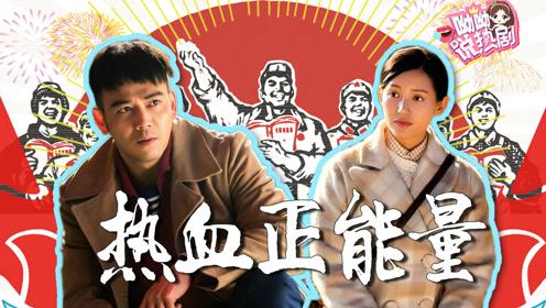 《我们正年轻》张利军vs陆若文热血青年成长史!这俩星座最正能量!