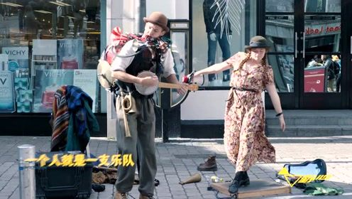 双手双脚演奏7件乐器,这对情侣靠这手艺,能挣够旅行世界的钱吗