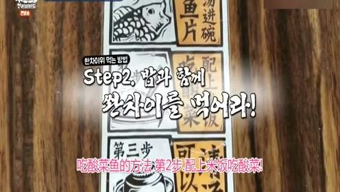 韩国明星到广州吃酸菜鱼,目不转睛看着中国人吃,馋得直吧唧嘴!