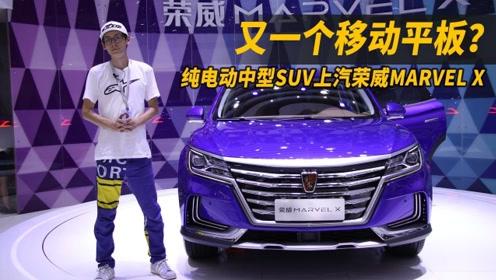 又一个移动平板?纯电动中型SUV上汽荣威MARVEL X