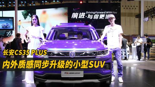 内外质感同步升级的小型SUV 长安CS35 PLUS