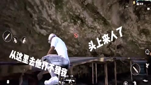 刺激战场:第一次跳新地图洞穴,本想会被套路,没想到遇到奇葩!