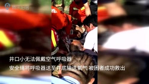 两人下井检修缺氧昏迷被困 消防员下至10米深井救出
