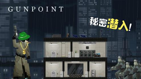 gunpoint!冷酷杀手从不失败