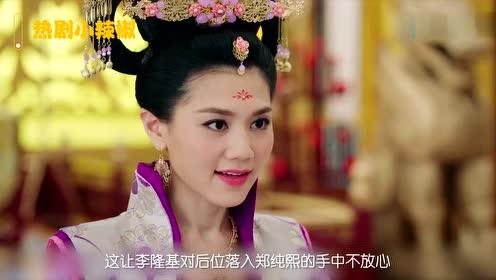 《宫心计2》郑纯熙为李隆基生下4个孩子,却因为这个原因不能被封后!