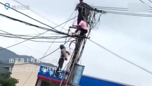 电工男爬电线杆接线 意外触电掉挂电杆上身亡
