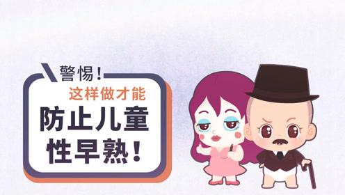 揪心!长不高,肥胖,性腺早发育!中国超50万宝宝性早熟!爸妈要警惕!