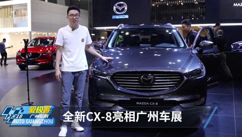马自达的7座车来啦!全新CX-8亮相广州车展!