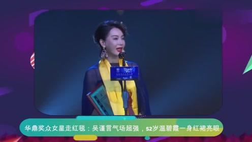 华鼎奖众女星走红毯:吴谨言气场超强,52岁温碧霞一身红裙亮眼