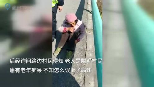 老人患有老年痴呆摔倒在贵新高速路 高速交警将老人抱起带到路外