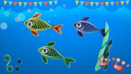一起用衍纸来做一个海底世界吧,有小鱼和海草哦