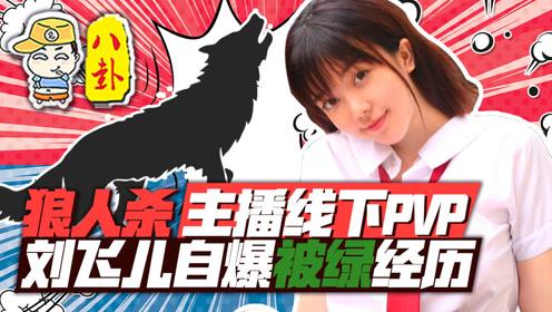 主播真会玩八卦篇59:狼人杀主播线下PVP,刘飞儿自爆被绿经历