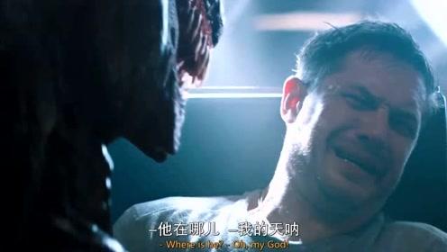 当艾迪发现毒液并不是唯一的外星生物时,整个人都懵圈了!