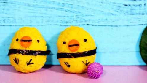 小黄鸡饭团?吃的不是饭团,吃的是明黄色的好心情!