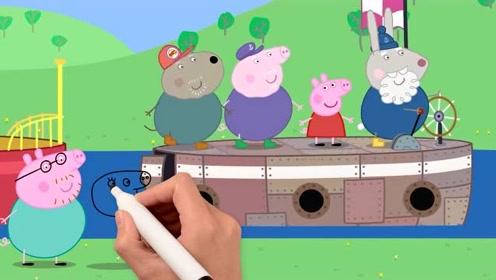 益智简笔画:佩奇看到海边有好几艘轮船,佩奇的猪爷爷也有一艘轮船