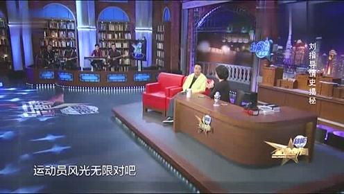 刘国梁和金星谈论情史,每次训练完总是最后一个走,原来是有目的
