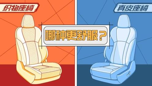 买了低配车,要不要花钱换真皮座椅?