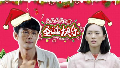 """《大江大河》王凯、杨烁喜迎""""土味""""圣诞,有意思!"""